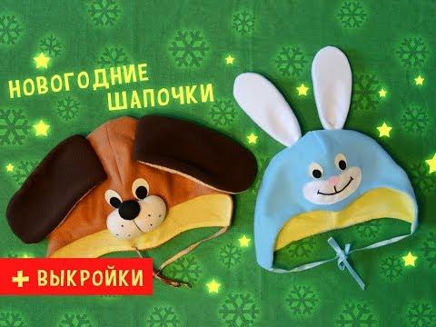 Новогодний костюм для ребенка: как сшить маскарадную шапочку