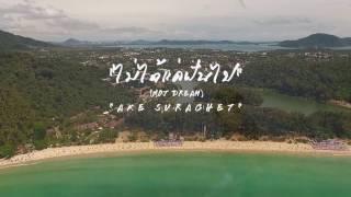 ไม่ได้แค่ฝันไป (Not Dream) | เอก สุระเชษฐ์ Ake Surachet | Teaser