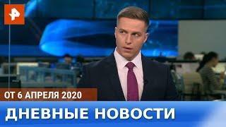 Дневные новости РЕН-ТВ. От 06.04.2020