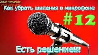 Видеоурок #12 о том, как убрать шипения в микрофоне