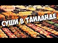 Пробую СУШИ и РОЛЛЫ в ТАИЛАНДЕ, Ночной рынок еды в Паттайе, уличная еда