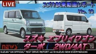 【HD】スズキ 2015新型エブリイワゴン ターボ 試乗インプレッション
