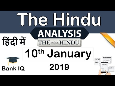10 January 2019 - The Hindu Editorial News Paper Analysis -