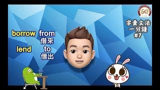 Ξ喬治美語Ξ 字彙文法一分鐘 #7 借出/借入  Borrow/Lend