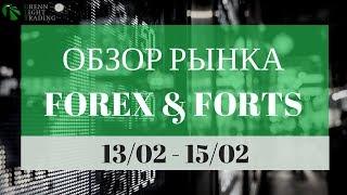 Обзор рынка FOREX & FORTS. 13/02-15/02