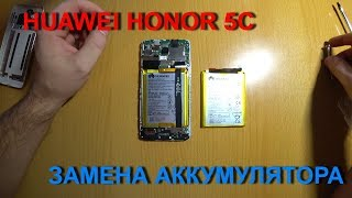 Honor 5c замена аккумулятора / battery replacement honor 5c