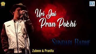 Assamese Popular Song | Uri Jai Pran Pokhi | Zubeen Garg Lokgeet | Sundari Radhe | Devotional Song