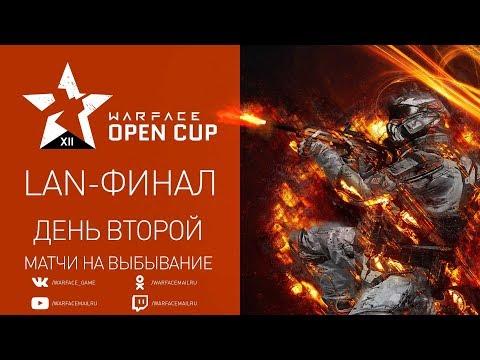 Warface Open Cup Season XII второй день LAN-финала