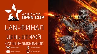 Warface Open Cup Season XII: второй день LAN-финала