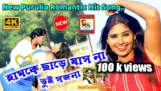 New Purulia Romantic Video Song 2021 - Hamke Chhare Jas Na Tui Sajana -Singer -Dayal Bauri Jayanti