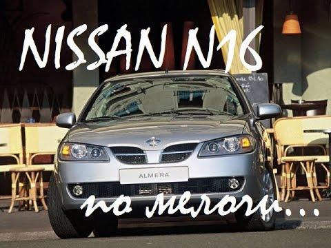 По мелочи, Nissan Almera N16