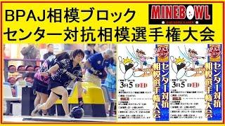 2017/03/05 BPAJ相模ブロックセンター対抗相模選手権大会
