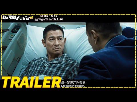 《拆弹专家2》/Shock Wave 2  粤语版终极预告 (刘德华 / 刘青云 / 倪妮 / 谢君豪) 【预告片先知| Movie Trailer】