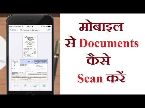मोबाइल से Document कैसे Scan करें।