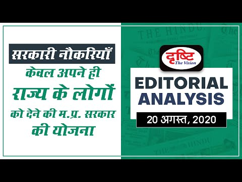 MP proposes to reserve all govt jobs for locals | Editorial Analysis (Hindi) 20 August, 2020