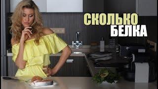 СКОЛЬКО УСВАИВАЕТСЯ БЕЛКА НА ПГ/Интервальном голодании