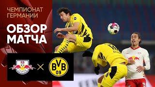 09 01 2021 Лейпциг Боруссия Дортмунд 1 3 Обзор матча