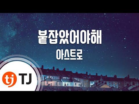 [TJ노래방] 붙잡았어야해 - 아스트로(ASTRO) / TJ Karaoke