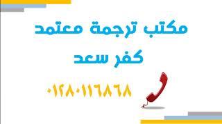 مكتب ترجمة معتمد في كفر سعد 01280116868