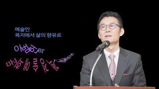 한국미술협회 이범헌의 문화예술정책 전시회