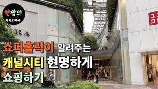 후쿠오카  캐널시티 탐방기❤️ ll 프랑프랑,무인양품,…