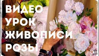 МАСТЕР КЛАСС ПО ЖИВОПИСИ - Как нарисовать Цветы Розы. Уроки живописи. Oil painting lesson(МАСТЕР - КЛАСС ПО ЖИВОПИСИ. Уроки Живописи маслом от Лилии Степановой. В данном выпуске рисуем копию картин..., 2014-12-11T15:35:26.000Z)
