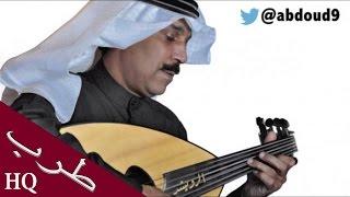 عبدالله الرويشد - سر حبي فيك غامض | جلسة