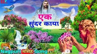 नागपूरी मसिह गीत/Christian Devotion song// Ek Sundar Kaya.