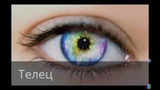 Какой у тебе необычный цвет глаз по гороскопу