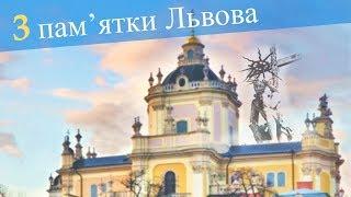 Готуємося до ЗНО разом. #7 Собор святого Юра. Каплиця Боїмів. Вірменський собор
