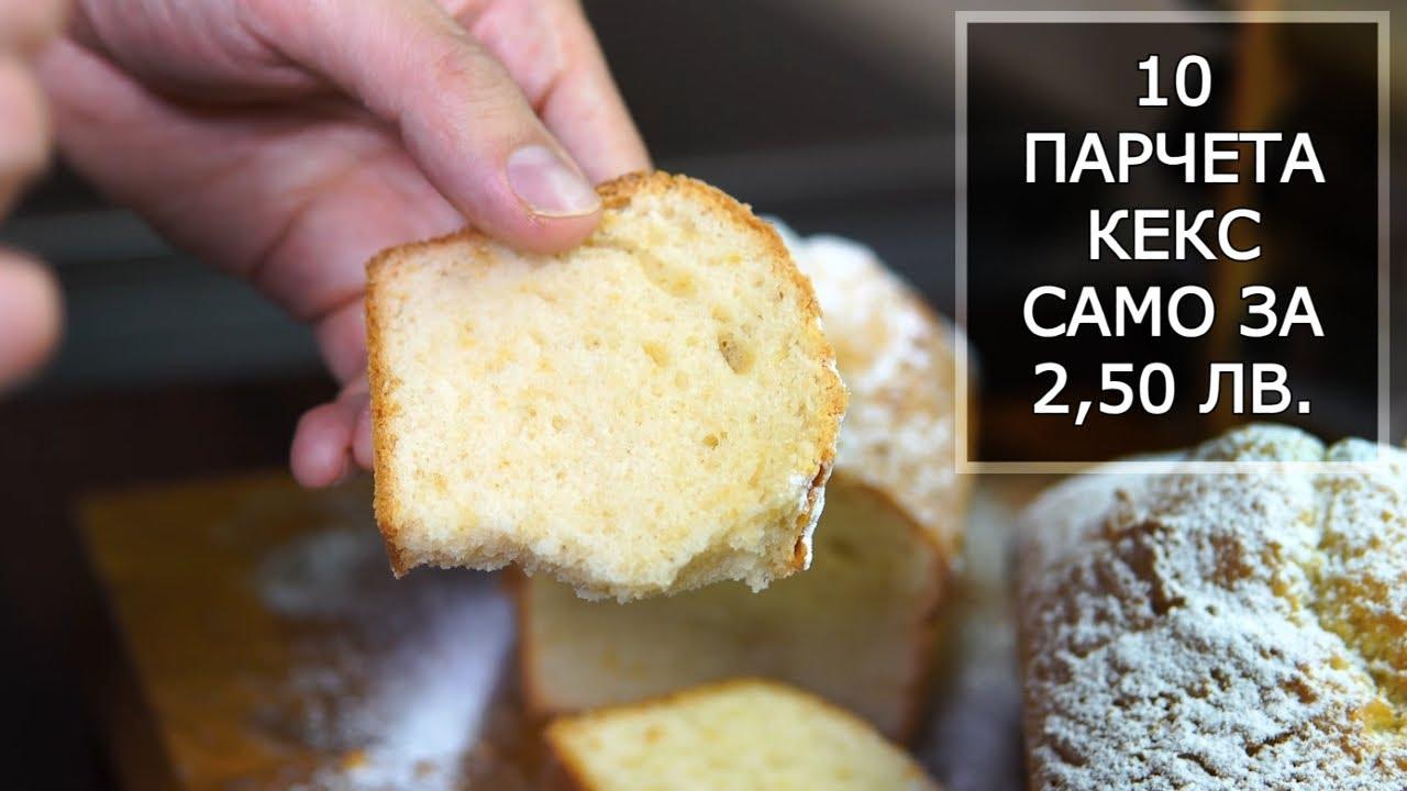 Този кекс остава мек с дни - Базова рецепта с възможност за много комбинации и приложения