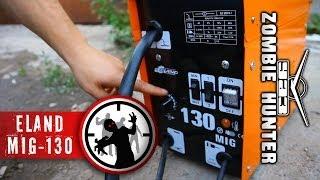 Сварочный полуавтомат ELAND MIG-130 - варим впервые в жизни(ZombieHunter: Купили бюджетный сварочный полу-автомат ELAND MIG-130, который варит только флюсовой порошковой проволо..., 2014-07-08T02:43:34.000Z)