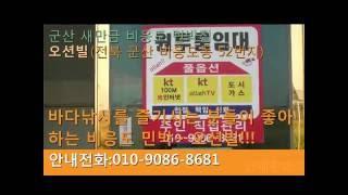 비응도민박 비응도팬션 새만금민박 새만금팬션 오션빌~
