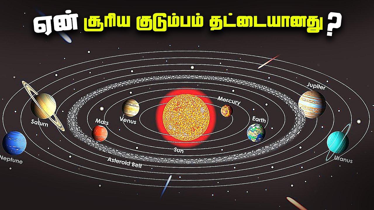 சூரிய குடும்பம் ஏன் தட்டையா இருக்கு - Flat Solar System