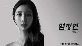 2021젊은안무자창작공연 A조 염정연 홍보영상
