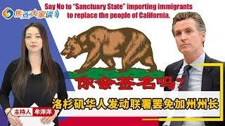 洛杉矶华人提议免掉加州州长 你会签名吗?《焦点大家谈》2019.11.06 第53期