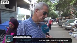 مصر العربية |  ردود فعل المواطنين حول تغيير ميدان رابعة إلى هشام بركات