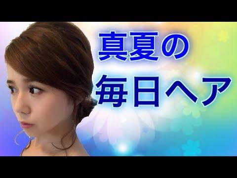真夏の毎日ヘア☆ミディアム5分アレンジ☆メイクアップアーティストAlisaのメイク講座 vol.109