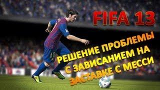 Решение проблемы с запуском FIFA 13 (Зависает на заставке с Месси)(, 2012-11-24T13:07:49.000Z)