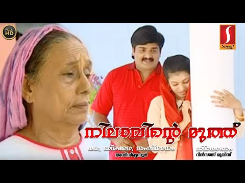 Latest Malayalam Home Cinema Nilavinte Muthu | നിലാവിന്റെ മുത്ത് | New Malayalam Home Cinema HD 2018