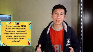 Назарбаев хватит игнорировать народ.  О митингах 21 сентября