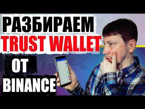 Выбрали себе мобильный мультивалютный кошелек. Почему Trust Wallet? Для Eth, Btc, Tron, Stellar