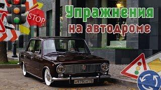 видео Автогородки станут обязательными в российских школах