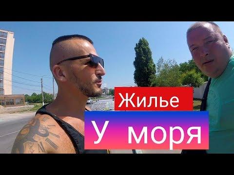 ЧЕРНОМОРСК (ИЛЬИЧЕВСК) -2019 Цены на Жилье