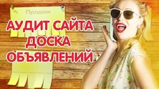 видео список популярных досок объявлений