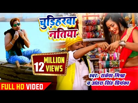 HD VIDEO #Rakesh Mishra और #Antra_Singh_Priyanka का 2019 New Bhojpuri Song | Chudihrwa Natiya
