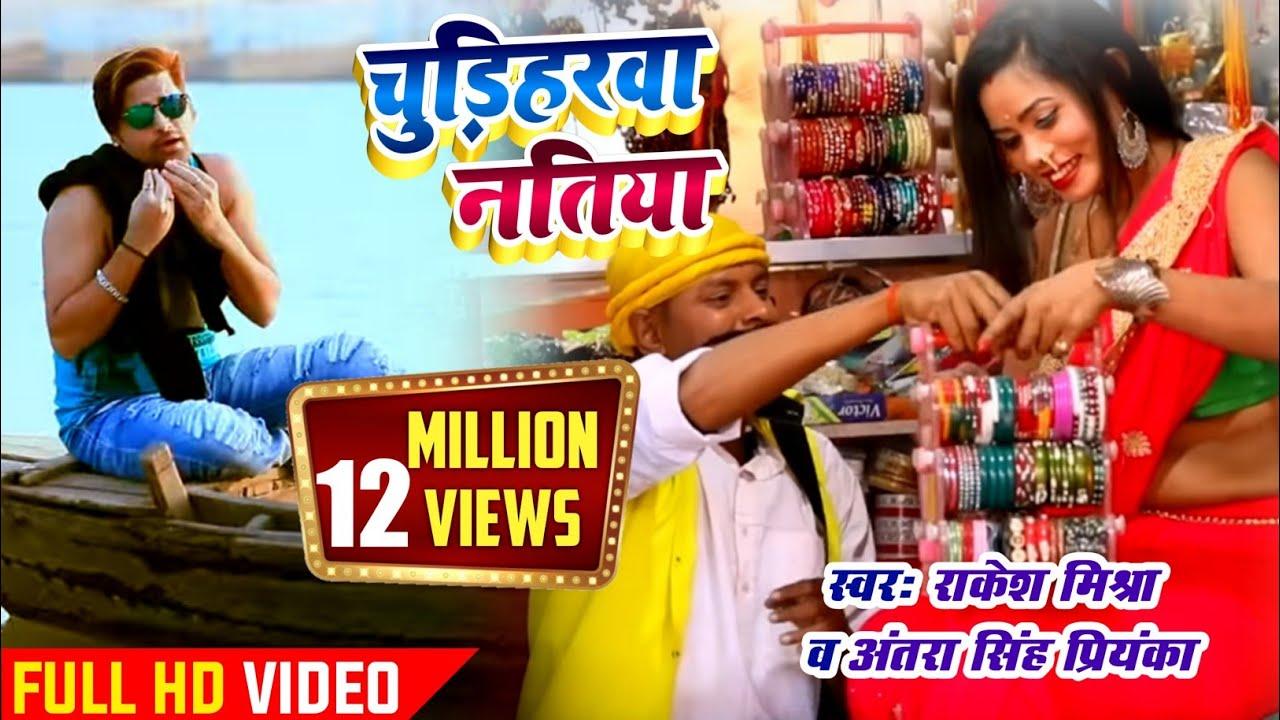 HD VIDEO #Rakesh Mishra और #Antra_Singh_Priyanka का 2019 New Bhojpuri Song  | Chudihrwa Natiya