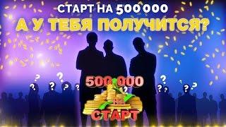 Реалити-шоу «Старт на полмиллиона»  Трейлер
