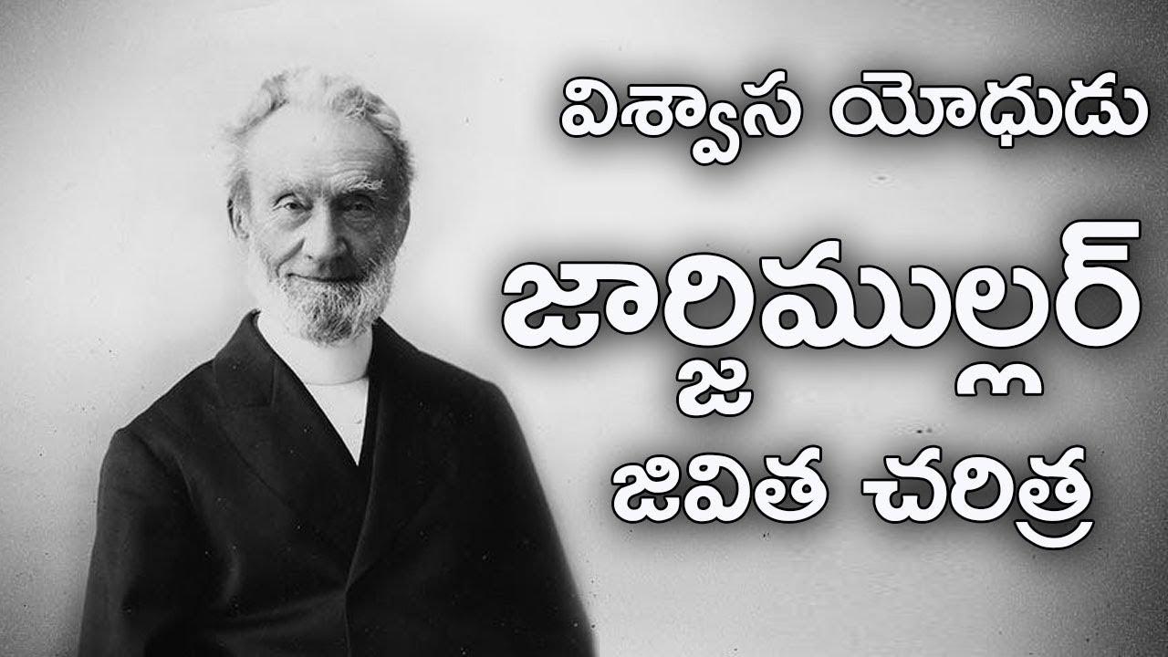 Jesus Christ Telugu Latest george muller Life History | Telugu Christian Movies