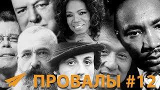 Знаменитые Неудачи #12 - Джеки Чан, Сильвестр Сталлоне, Опра Уинфри